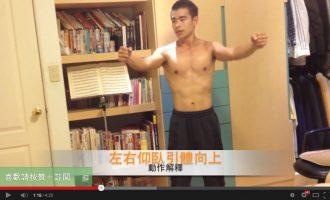 跟JOE做「跑步機110胸背訓練」,鍛煉胸肌、背肌,五種不同的伏地挺身!