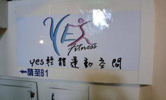 小團體訓練好去處:YES輕體運動空間