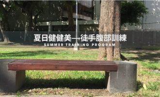 夏日健健美—徒手腹部訓練