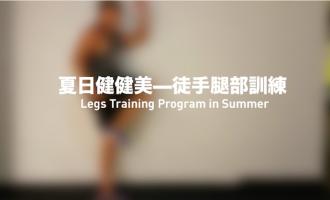 夏日健健美—腿部徒手訓練